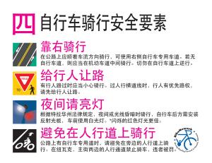 4 bike safety tips in Mandarin Chinese